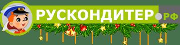 РУСКОНДИТЕР.РФ